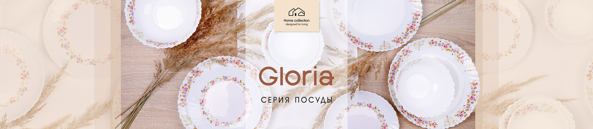 Home Collection_Gloria
